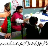 FREE MEDICAL CAMP NBP