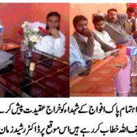 Karachi Volentyear Welfear Association