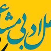 Mahfele Adbi Mushaira