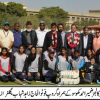 Quaid-e-Azam Cup Basketball & Hockey