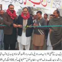 Sultan School System Opening