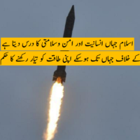 The Ababeel missile