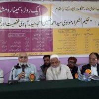 Idare Adab Islami at Seminar