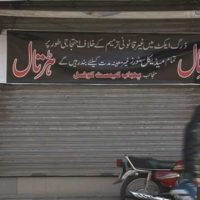 Medical Stores Closed