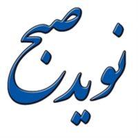 Naveed Subh