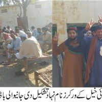 Pai Khel PTI Protest