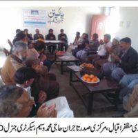 Pakpathan Press Club Meeting