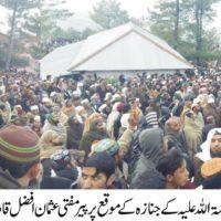 Peer Alauddin Siddiqui Funeral