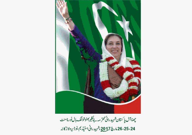 6th Shaheed Rani Mohatrama Benazir Bhutto  Shooting Ball Tournament