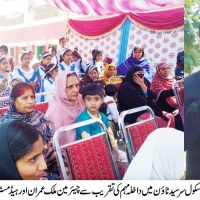 Faisalabad School Event