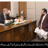 Haji Qaiser Amin Butt Meet Shahbaz Sharif