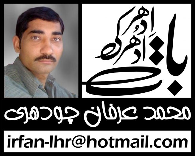 Mohammad Irfan Chaudhry