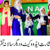 NATIONAL SCHOOL AMNA ABAD
