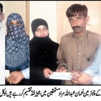 Numan Abdullah Distribute Funds