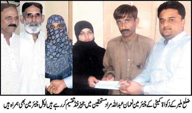 Numan Abdullah Distribute Funds