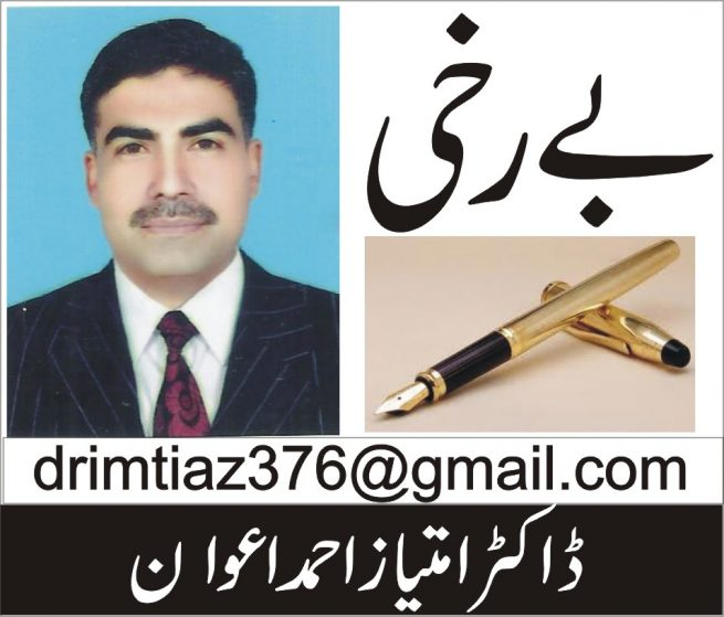 Dr. Imtiaz Ali Awan