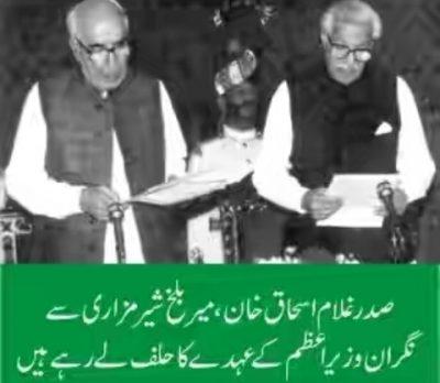 Ghlam Ishaq Khan