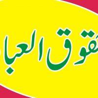 Haqooq ul Ibad