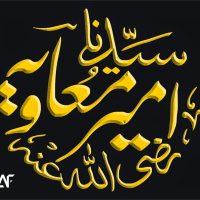 Hazrat Ameer Muawiya R.A