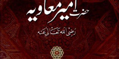 Hazrat Ameer Muawiyah