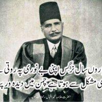 Kalam Allama Iqbal