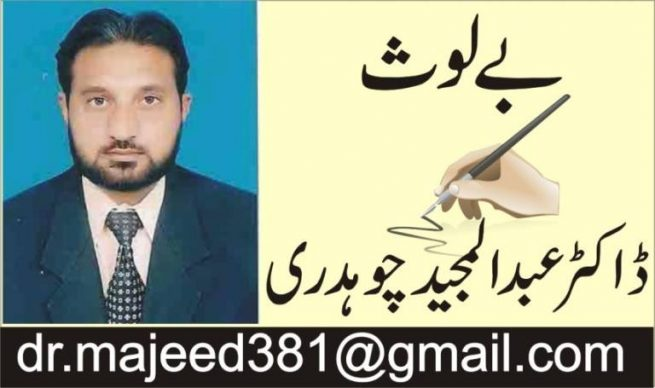 Dr Abdul Majeed Chaudhry