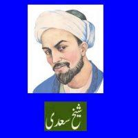Hazrat Sheikh Saadi Shirazi