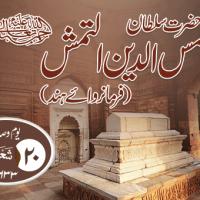 Hazrat Sultan Shamsuddin Altamash