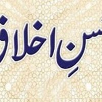 Husn-e-Akhlaq