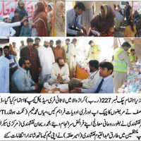 LASANI FREE MEDICAL CAMP
