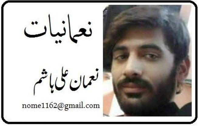 Nauman Ali Hashim