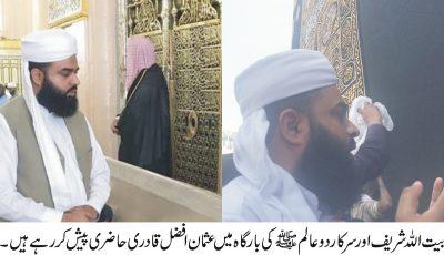 Pir  Usman Afzal Qadri