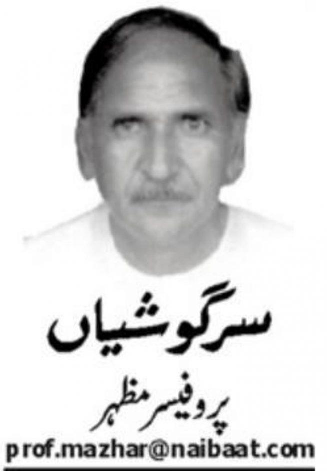 Prof Mazhar