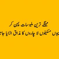 Abdullah Khan Bhatti - Eid Day