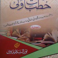 Khutbat-e-Wali by Noorus Salam Nadvi