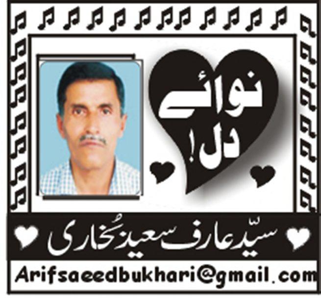 Syed Arif Saeed Bukhari