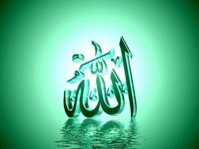 بے شک اللہ تعالی کے نزدیک دین اسلام ہی ہے