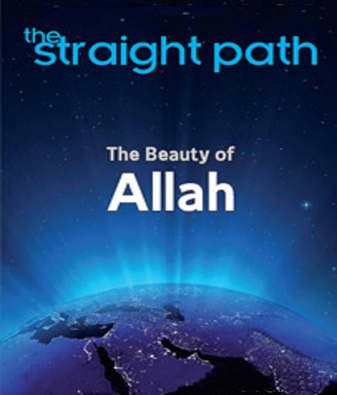 سنّت مقدسہ کا مقام اہل ایمان کی نظر میں