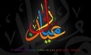عیدمبارک کے خوبصورت وال پیپرز (دوسرا حصہ)