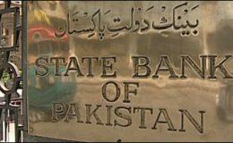 اسٹیٹ بینک:زرمبادلہ کے ذخائر میں5کروڑ99لاکھ ڈالر کی کمی