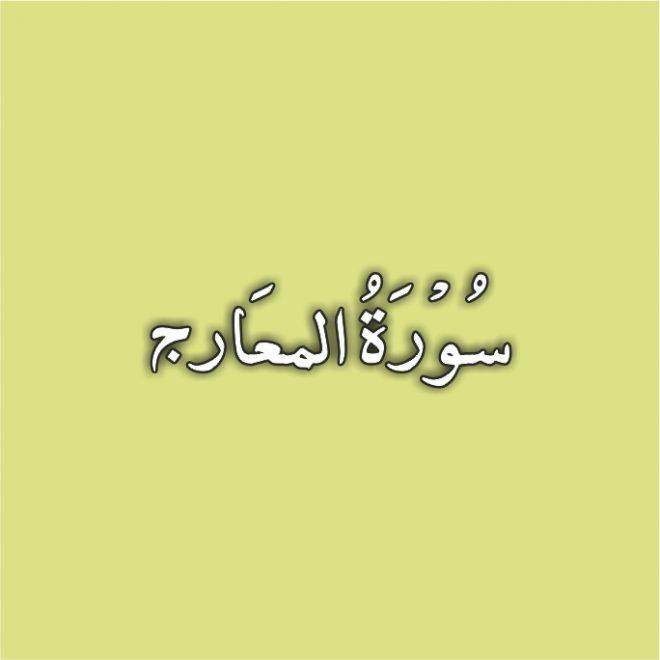 70-Surah Al Maarij with Urdu Translation