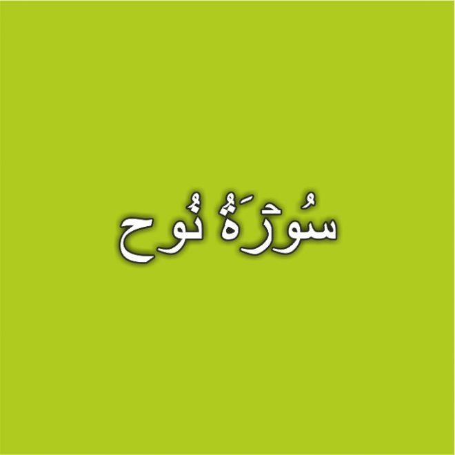 71-Surah Nuh with Urdu Translation