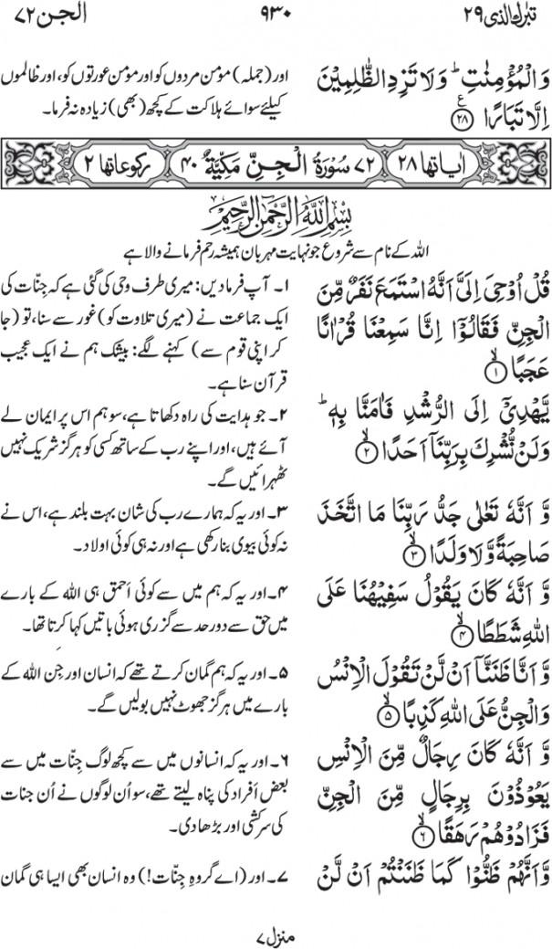 72-Surah Al Jinn 01