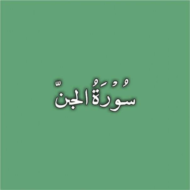 72-Surah Al Jinn