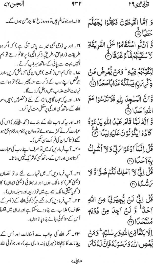72-Surah Al Jinn 03