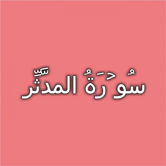 74-Surah Al Muddaththir with Urdu Translation