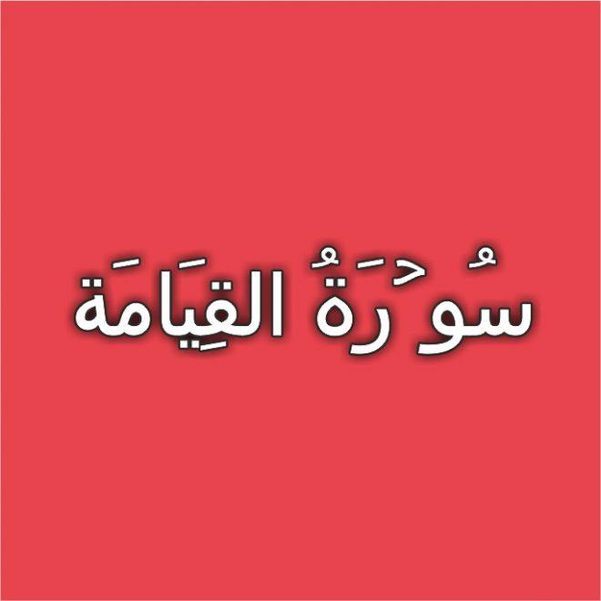75-Surah Al Qiyamah with Urdu Translation