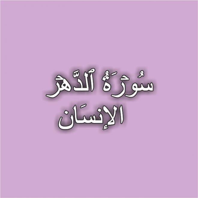 76-Surah Al Insan with Urdu Translation