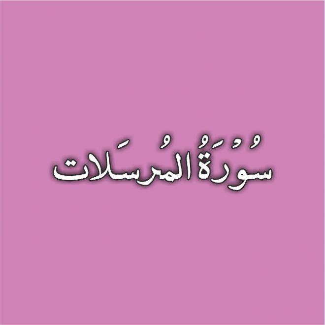 77-Surah Al Mursalat with Urdu Translation