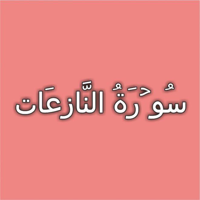 79-Surah An Naziat with Urdu Translation